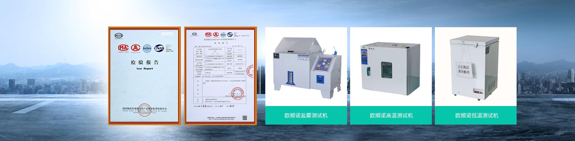 欧顺诺-自有试验设施,每一道工序都要经过严格的下水检测;每一批产品都有检测报告认证书,质量有保障