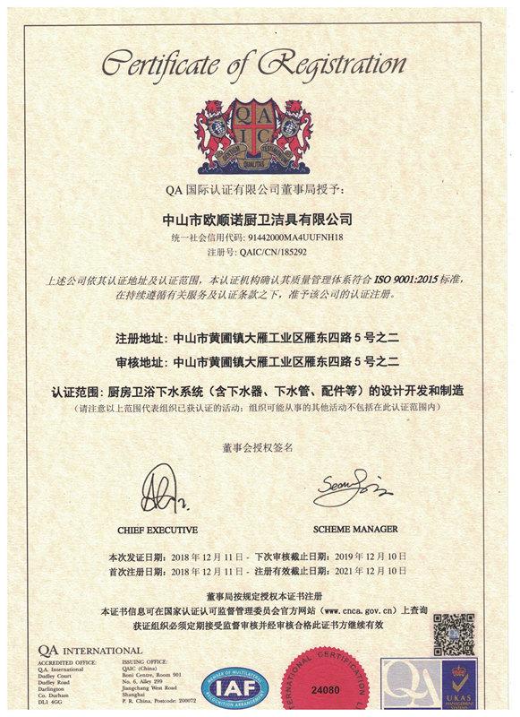 欧顺诺ISO9001证书中文版