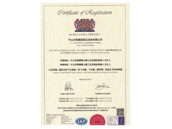 热烈庆祝中山市欧顺诺厨卫有限公司通过ISO9001质量体系认证