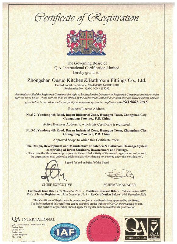 欧顺诺ISO9001证书