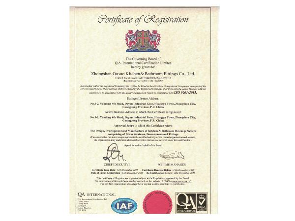 热烈庆祝广东省中山市欧顺诺厨卫有限公司荣获ISO9001质量体系认证