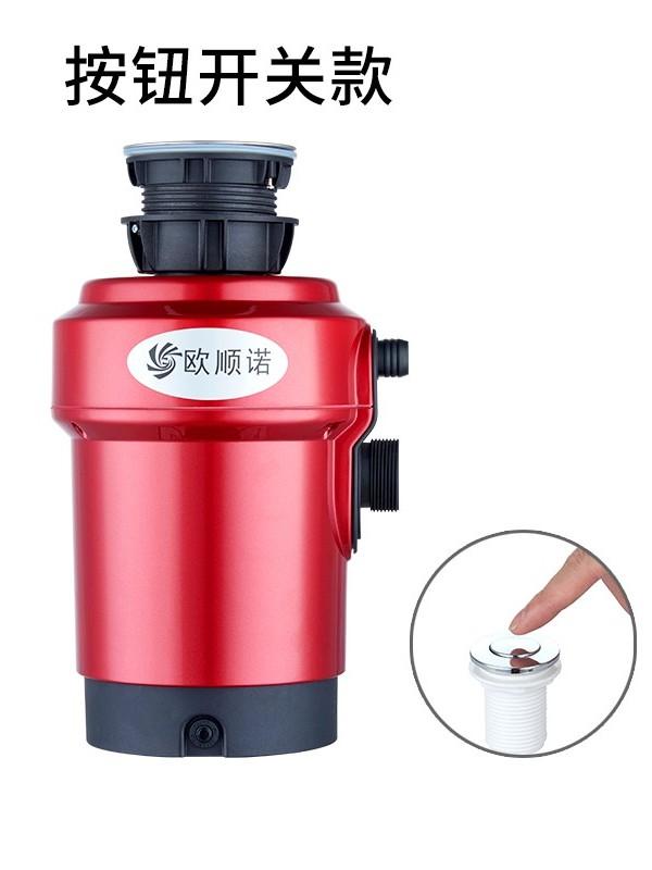欧顺诺厂家直销厨房水槽静音厨余垃圾处理器