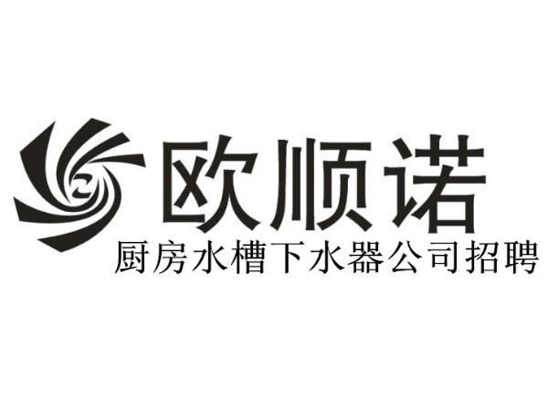 下水器厂家欧顺诺公司招聘信息