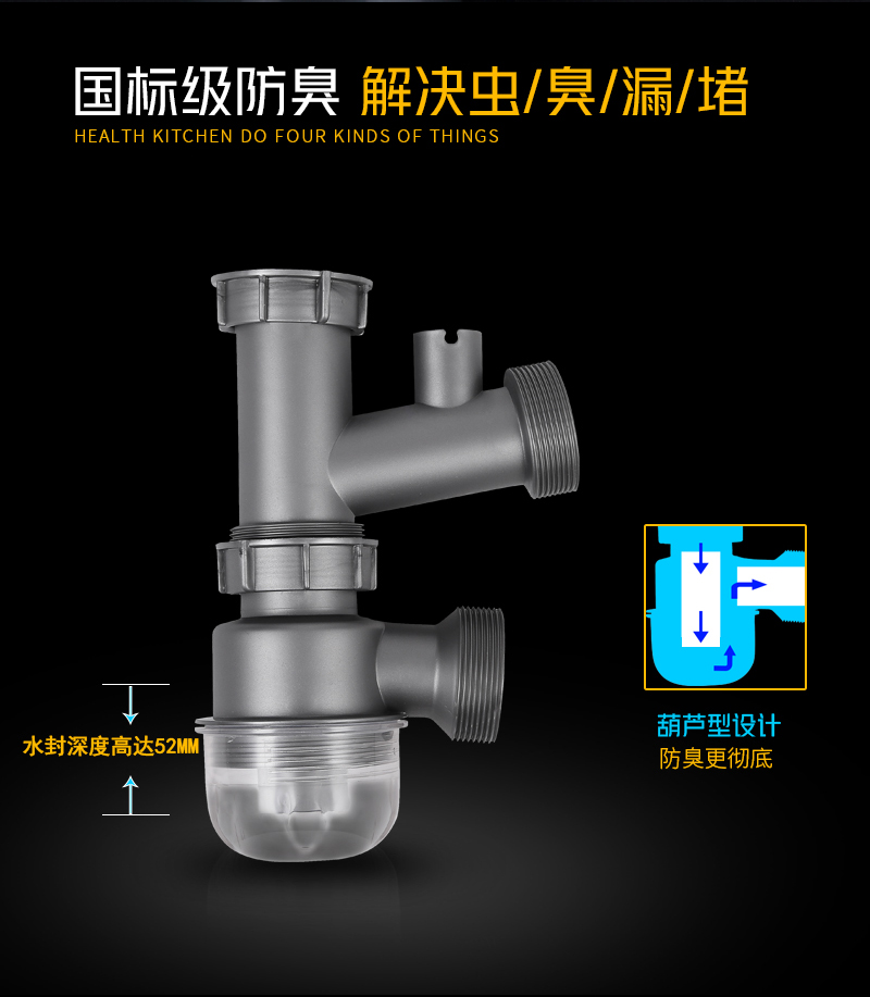 水封防臭连接器