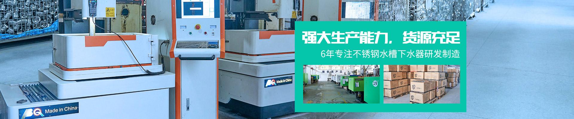 欧顺诺-6年专注不锈钢水槽下水器研发制造