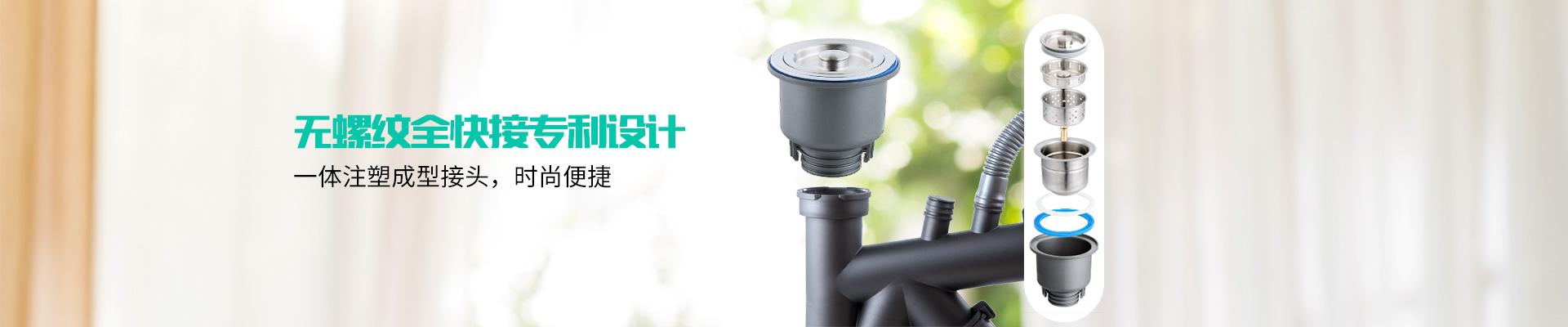 欧顺诺双盆水槽下水-无螺纹全快接专利设计;一体注塑成型接头,时尚便捷