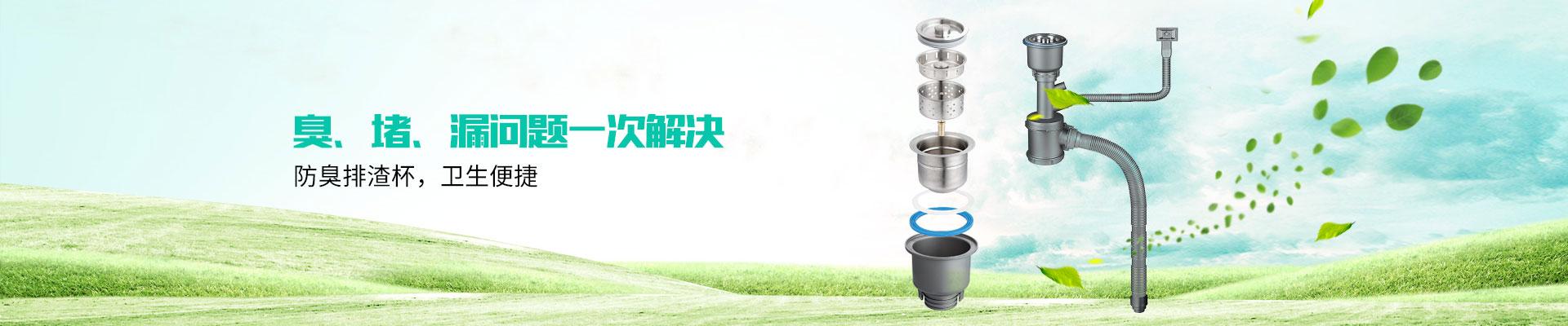 欧顺诺单盆水槽下水-臭、堵、漏问题一次解决;防臭排渣杯,卫生便捷