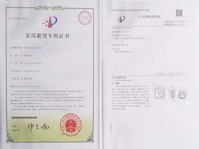 欧顺诺方形双层过滤下水器专利证书