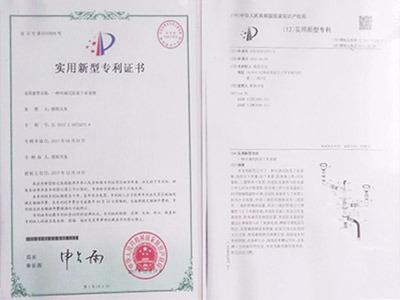 欧顺诺可调式防臭下水系统专利证书