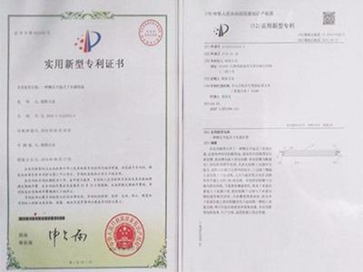 欧顺诺测压开起式下水器封盖专利证书