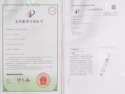 欧顺诺上封水台控下水器专利证书