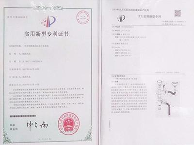 欧顺诺卡勾快接式防臭下水器专利证书